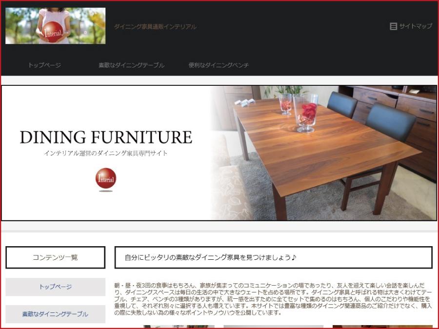 ダイニング家具専門サイト900