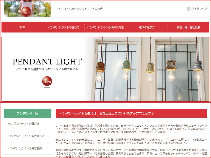 ペンダントライト専門サイト900