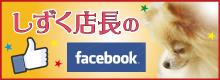 しずくFacebook