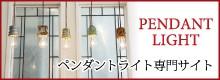 サテライト・ペンダントライト専門店バナー