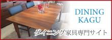 サテライト・ダイニング専門店バナー