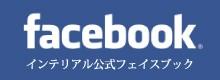 インテリアルFacebook