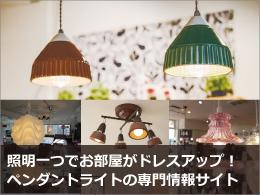 サテライト・ペンダントライト専門店バナー260-195