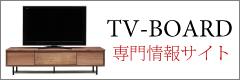 テレビ台の専門サイト